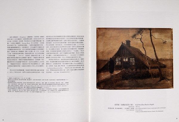 泥草屋(夜晚的泥炭小屋) Sod Hut (Peat Shed at Night)