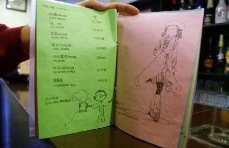 BenShake: Cafe with Character - Menu