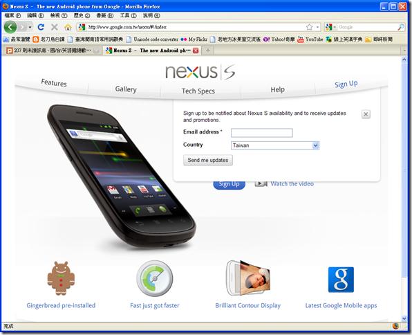 nexus_s