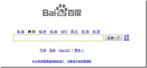 google紀念青海地震2