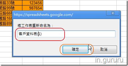 google試算表1-20