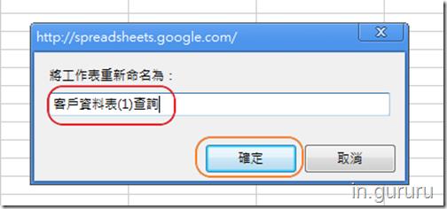 google試算表2-4