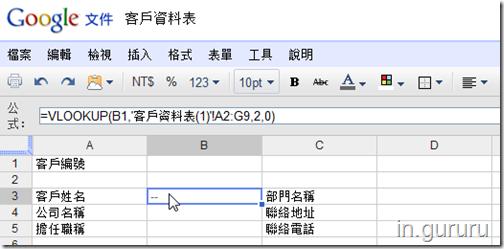google試算表2-10