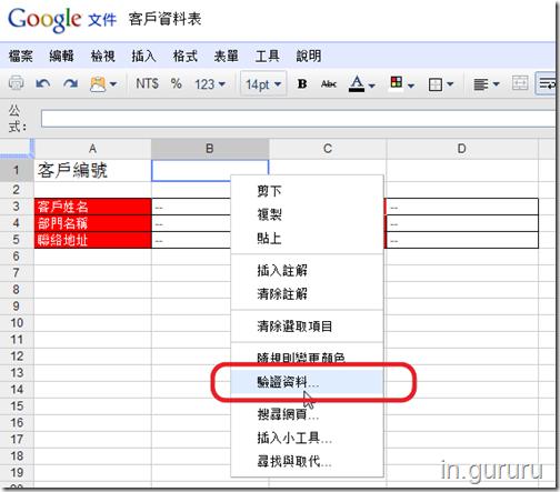 google試算表2-24