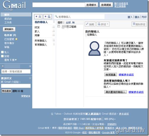 gmail_通訊錄聯絡人_24