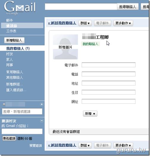 gmail_通訊錄聯絡人_13