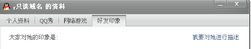 QQ好友印象如何评价