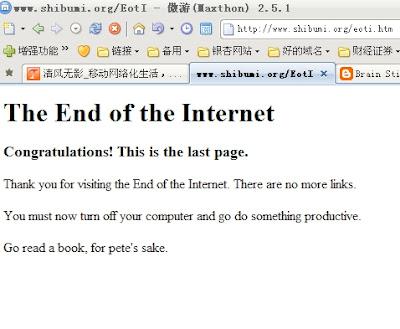 互联网尽头