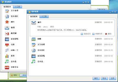 iJimu程序管理器