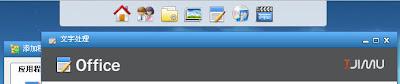 iJimu积木-类似于苹果Dock快捷菜单