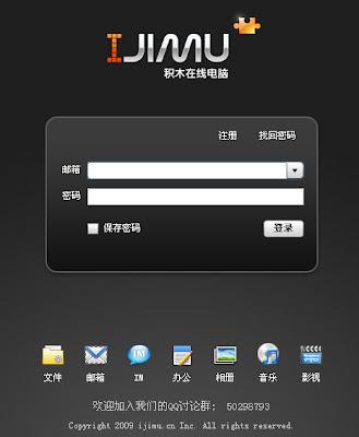 iJimu登录界面