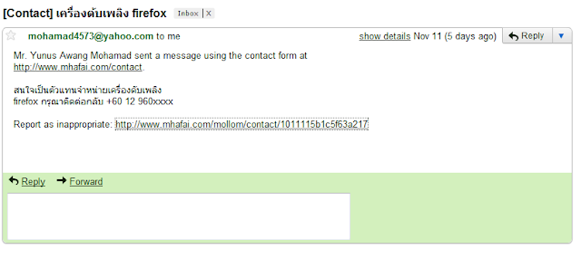 เครื่องดับเพลิง Firefox