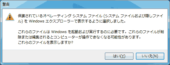 保護されているオペレーティング システム ファイル (システム ファイルおよび隠しファイル) を Windows エクスプローラーで表示するように選択しました。