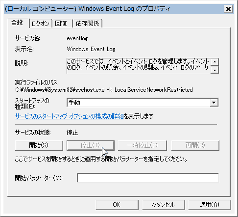 Windows Event Log サービス