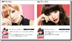 Tsubasa-Dolly-Wink-004