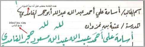 مخطوطة حجرية :)
