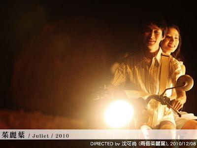 【兩個茱麗葉】劇照