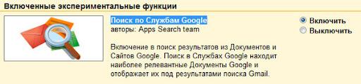 google app search