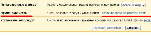 ярлык для gmail offline