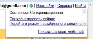 синхронизация gmail