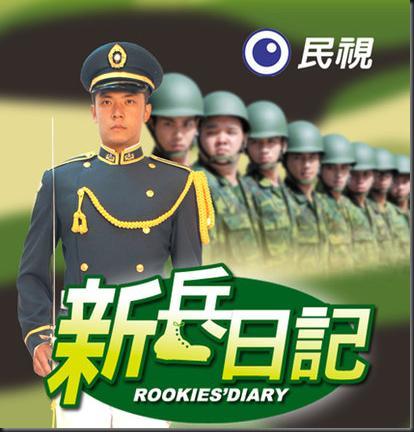 民視 新兵日記 網路直播&線上觀看