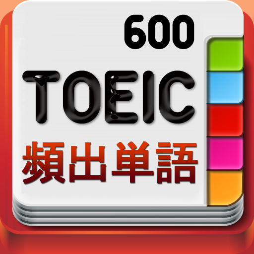 TOEICの最頻出語 600語 教育 App LOGO-硬是要APP