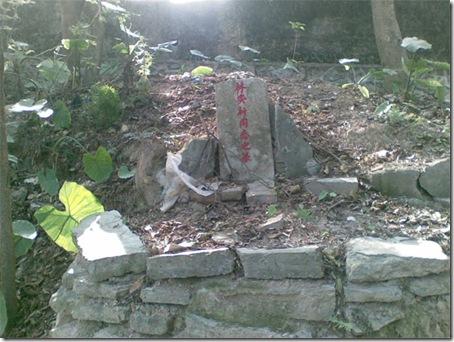 林奕新同志之墓
