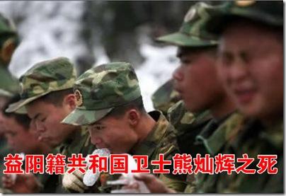 """Image result for 共和国卫士刘国åošé""""œåƒ"""