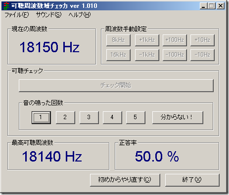 18140hz