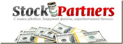 Файлообменник Stock-partners.com
