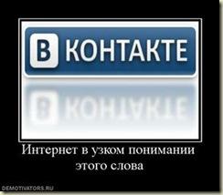 786291_internet-v-uzkom-ponimanii-etogo-slova.thumbnail