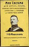 Обложка книги И.П. Мюллера - Моя система для армии и флота
