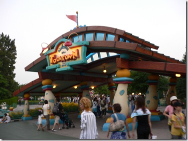 TDL_Toontown_Entrance