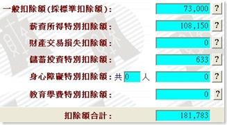 97報稅軟体-7
