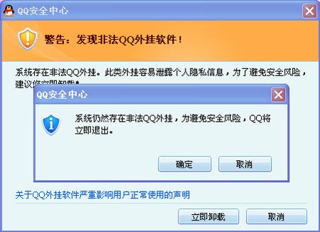 "QQ安全中心:""系统仍然存在非法QQ外挂,为避免安全风险,QQ将立即退出"""