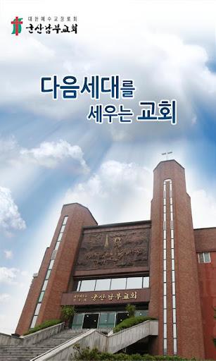 군산남부교회