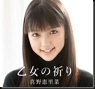 Mano_Erina_Otome_no_Inori_Covers_color
