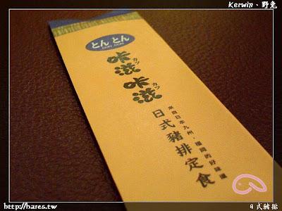 [台南-美食] 咔滋咔滋日式豬排定食|東東