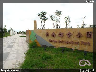 [台南] 台南都會公園