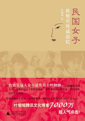 《民国女子》封面