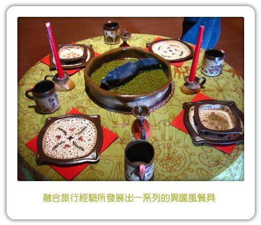 11-異國風餐具