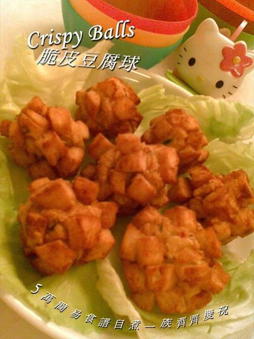 脆皮豆腐球 Crispy Balls
