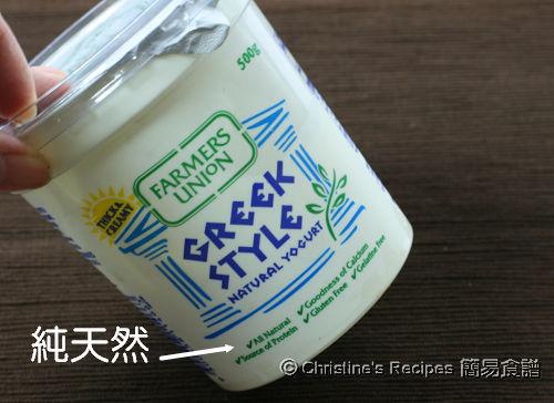 希臘乳酪 Greek Yoghurt
