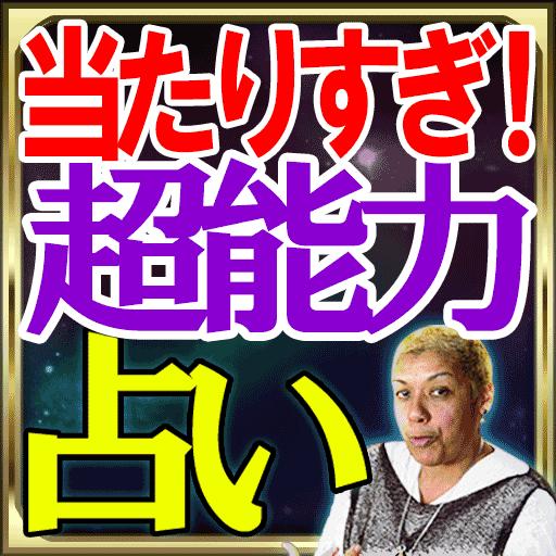 娱乐の【当たる】超能力占い LOGO-記事Game