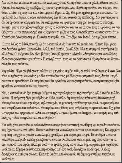 HAWARD ZINN - Ο ΜΑΡΞ ΣΤΟ ΣΟΧΟ_Page_15