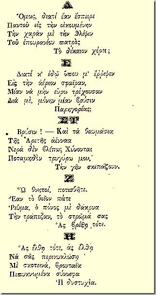 ΑΝΔΡΕΑΣ ΚΑΛΒΟΣ - ΩΔΑΙ2