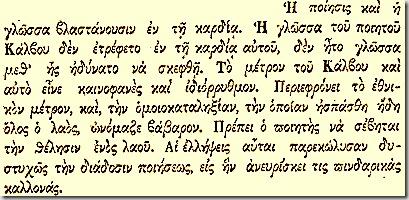 ΑΝΔΡΕΑΣ ΚΑΛΒΟΣ - ΩΔΑΙ5