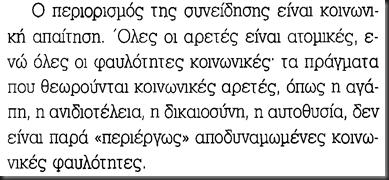 ΦΡΑΝΤΣ ΚΑΦΚΑ  - ΑΦΟΡΙΣΜΟΙ7