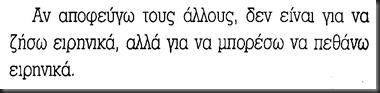 ΦΡΑΝΤΣ ΚΑΦΚΑ  - ΑΦΟΡΙΣΜΟΙ11