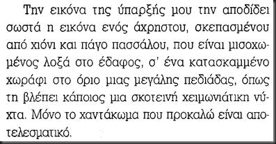 ΦΡΑΝΤΣ ΚΑΦΚΑ  - ΑΦΟΡΙΣΜΟΙ12